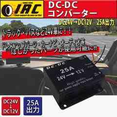 �������� 1�zDC-DC ���ް�� �� 25A 24V��12V �d���ϊ���