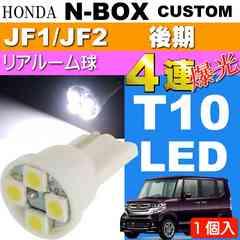 N-BOX カスタム ルームランプ T10 LED 4連 ホワイト1個 as167