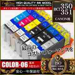 ■CANON キヤノン BCI-351+350/6MP 5色6個セット 互換インク