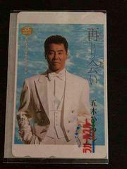 五木ひろし35周年テレホンカード500円分再り会い