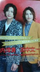 STAGE SQUARE vol.7★内博貴★浜中文一★室龍太★ザ・オダサク