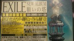 ����!��ڱ!��EXILE/�肢�̓������؏����/2CD+2DVD���V�i���J��!