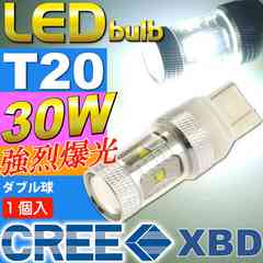 30WCREE XBD 6連LEDバルブ T20ダブル球ホワイト1個 as10401