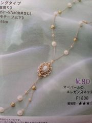 ☆ビーズキット/No.80 マベパールのエレガンスネックレス