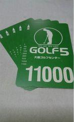 北海道北広島市大曲ゴルフセンター GOLF5 11000×5