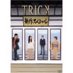 ■DVD『トリック 新作スペシャル』仲間由紀恵 阿部寛