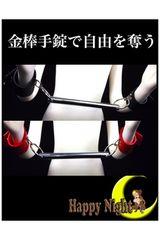 【送料無料】黒 金棒で拘束 手枷 足枷もok SM プレイ グッズ