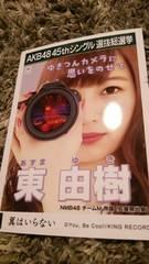 AKB48★翼はいらない【東 由樹】