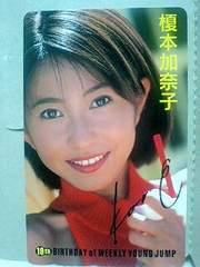 榎本加奈子19周年ヤングジャンプ��1