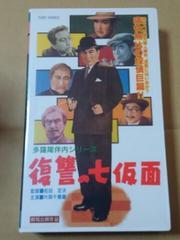 復讐の七仮面 ビデオテープ 多羅尾伴内シリーズ 片岡千恵藏
