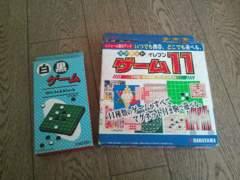 ☆ボードゲーム☆