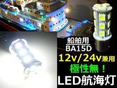 メール便可 極性無!12v/24v兼用 LED航海灯 バルブ/船舶 LED電球