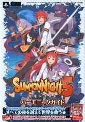 PSP サモンナイト5 ハーモニックガイド 攻略本