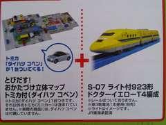 おかたづけ立体マップ トミカ付 + S-07ライト付923形ドクターイエローT4編成