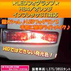 超LED】LEDフォグランプHB4/オレンジ橙■インプレッサSTI対応