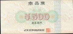 イズミヤ 商品券 500円券×60枚=30000円分