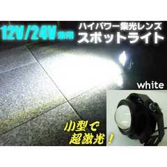 送料無料!12V24VCOB-LEDスポットライト/投光器/作業灯/うなぎ漁