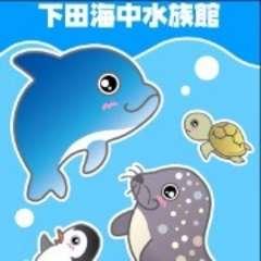 最新☆藤田観光 株主優待券 下田海中水族館50%割引 H29.9迄