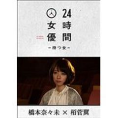 ■DVD『24時間女優 橋本奈々未』乃木坂46