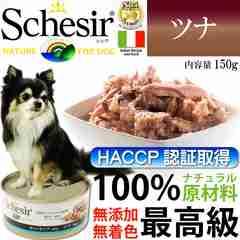 Schesir シシア 犬缶 ドッグフード ツナ150g Fa10021