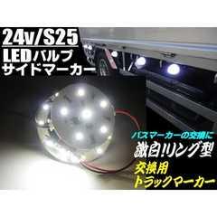 送料無料 24v S25・BA15sサイドマーカー用白色リング型LED