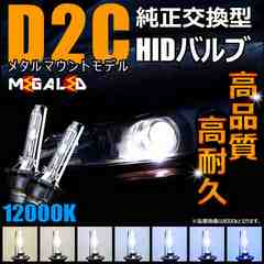 Mオク】ラパンHE22S系/純正交換HIDバルブ12000K