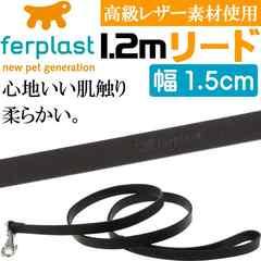 ferplast高級レザー製リード黒色全長1.2m幅1.5cm G15/120 Fa197