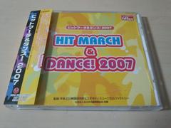 CD「ヒットマーチ&ダンス!2007」吹奏楽 ブラスマーチング●