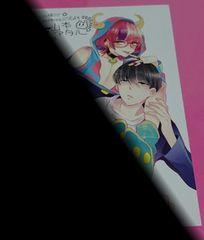 山本アタル 俺の可愛いモンスター アニメイト購入特典リバーシブルカード