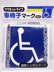 マグネットタイプ 車椅子マーク