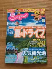 新品未使用。関東東北じゃらん・2016年8月号。