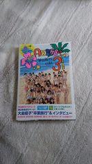 美品:AKB48:海外旅行日記3