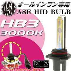 ASE HIDバーナーHB3 35W3000Kオールインワン用1本 as9018bu3K