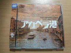 DVD「ゴスペラーズ坂ツアー2003アカペラ港」GOSPELLERS
