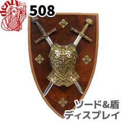 DENIX 508 ソード&盾 ディスプレイ 模造 レプリカ 剣 刀 ソード 西洋
