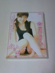 DVD やまとなでしこ学園/桜井あすか■可愛いアイドル水着イメージビデオ