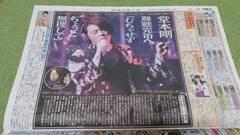 ラスト1枚 2018.6.6日刊スポーツ「堂本剛」KinKi Kids