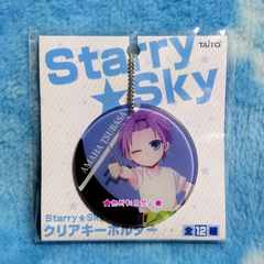 Starry☆Sky スタリースカイ クリア キーホルダー  アクリル 天羽 翼 水瓶座 スタスカ