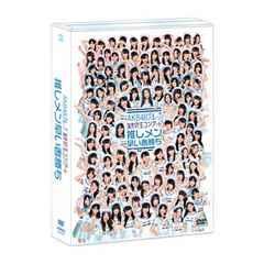 ■DVD『AKB48グループ研究生コンサート 推しメン早い者勝ち』