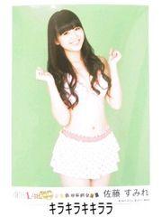 佐藤すみれ.AKB初回限定版*PSP恋愛総選挙/AKB48[生写真]