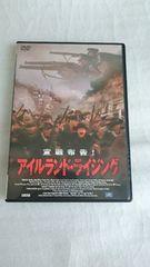 DVD 宣戦布告!アイルランド・ライジング