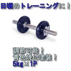 送料無料!調節可能本格派5kg ダンベル 鉄アレイSTW056