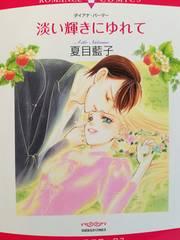 ☆ロマンス「淡い輝きにゆれて」夏目藍子