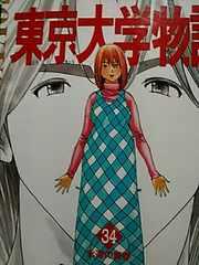 【送料無料】東京大学物語 全34巻完結セット【青春コミック】