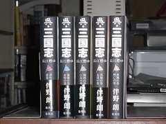 呉・三国志 全5巻