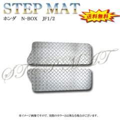 送料無料 松印アルミ調ステップマット ● N-BOX JF1/JF2