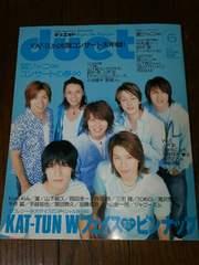 【duet*2006/6月号】関ジャニ∞◆ジャニーズ 雑誌