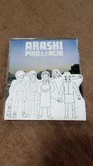 嵐 ARASHI/PIKA☆☆NCHI DOUBLE(初回盤)