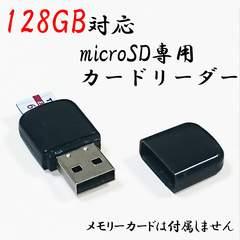 即決ФマイクロSDXC128GBまで対応 コンパクなmicroSD用USBカードリーダー