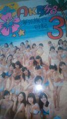 AKB48 海外旅行日記3 山本彩 柏木由紀 横山由衣 渡辺麻友